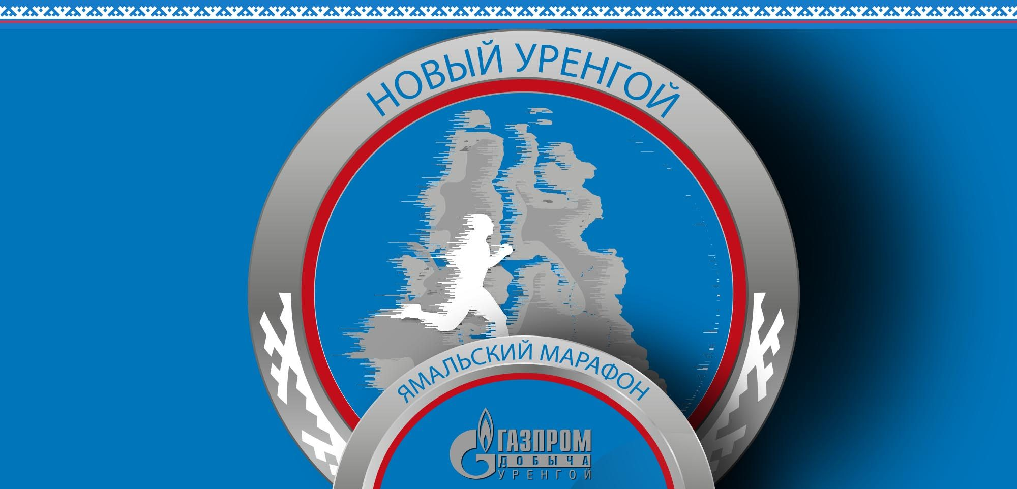 Ямальский марафон